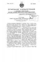 Патент 54840 Станок для резки блоков синтетического каучука