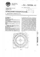 Патент 1829086 Электрическая машина постоянного тока