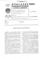 Патент 352412 Автоматический номеронабиратель