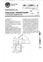 Патент 1199877 Рабочее оборудование землеройной машины для образования щели
