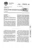 Патент 1790737 Устройство для контроля работы скважинного штангового насоса