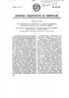 Патент 31740 Приспособление для зажимания и поворота свариваемых двутавровых балок и тому подобных изделий