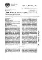 Патент 1771071 Устройство подавления помех