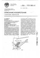 Патент 1721188 Рабочее оборудование каналокопателя