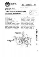 Патент 1507248 Измельчитель