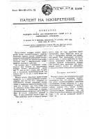 Патент 14486 Ведущее колесо для механических саней и т.п. снабженное лопатками