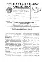 Патент 649469 Реагент для флотации полиметаллических руд, содержащих благородные металлы