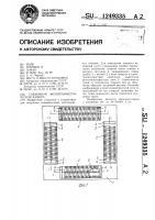 Патент 1249335 Съемочная фотограмметрическая камера