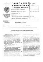 Патент 530773 Устройство для сборки и сварки продольных швов