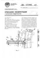 Патент 1273405 Устройство для формирования горстей из слоя лубяных культур
