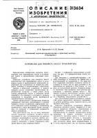 Патент 313634 Устройство для поворота кассет транспортера