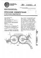 Патент 1137211 Устройство для формования и уплотнения торфа