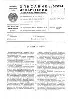 Патент 585944 Зажим для сборки