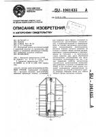 Патент 1041435 Склад для хранения штучных грузов