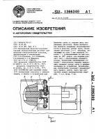 Патент 1366340 Устройство для удаления грата