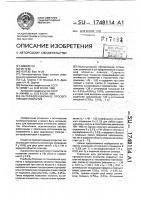 Патент 1748114 Интерференционное просветляющее покрытие