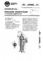 Патент 1258665 Устройство для сварки кольцевых швов
