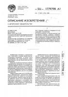 Патент 1779798 Способ подачи жидкости из скважины газлифтом