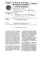 Патент 734530 Газоаналитическое устройство