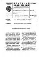 Патент 976137 Пневматический погружной насос замещения