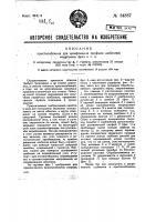 Патент 34887 Приспособление для шлифования профиля шаблоне в модульных фрез и т.п. изделий