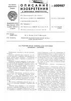 Патент 600987 Рабочий орган машины для заготовки деревьев с корнями