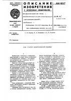 Патент 881937 Статор электрической машины