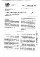 Патент 1724898 Регулируемая парциальная турбомашина