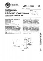 Патент 1548560 Импульсный привод б.и.явича
