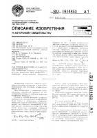 Патент 1614853 Способ флотации сульфидсодержащих руд