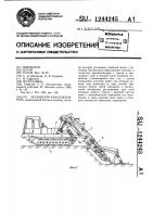 Патент 1244245 Экскаватор-каналокопатель