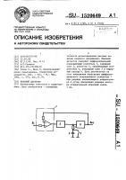 Патент 1520649 Пиковый детектор