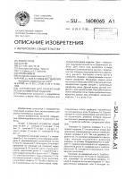 Патент 1608065 Устройство для поперечной резки полимерных изделий