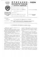 Патент 512294 Устройство для добычи кускового торфа