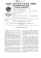 Патент 385161 Электроплавильная печь