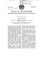 Патент 939 Приемная радиосеть