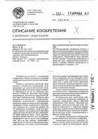 Патент 1749986 Синхронный щеточный генератор