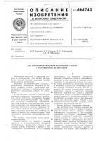 Патент 464743 Быстродействующий вакуумный клапан с разрушаемой диафрагмой