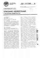 Патент 1117264 Устройство автоматического управления скоростью транспортного средства