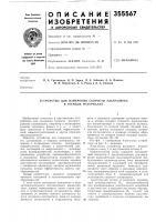 Патент 355567 Устройство для измерения скорости ультразвука в твердых материалах