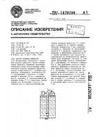 Патент 1479709 Способ подъема жидкости