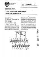 Патент 1491357 Садовая дисковая двухследная борона