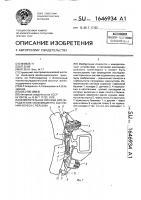 Патент 1646934 Измерительная система для определения коэффициента сцепления колеса с рельсом