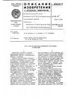Патент 853577 Способ контроля взрывного источникаколебаний