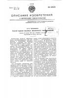 Патент 55621 Способ зарядки масляных (висциновых) пылеуловителей