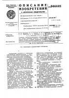 Патент 946448 Молотильно-сепарирующее устройство