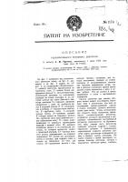 Патент 1174 Горизонтальный ветряный двигатель