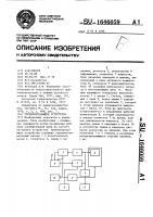 Патент 1646059 Приемопередающее устройство