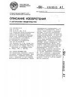 Патент 1313515 Способ флотации угля