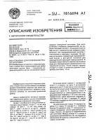 Патент 1816694 Установка для поперечной резки заготовки